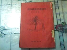 果树栽培基础知识(昭和13年出版)
