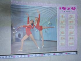 1979年 年画  舞蹈 尺寸38.5cm 53cm
