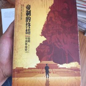 帝制的终结:简明辛亥革命史