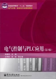 电气控制与PLC应用(第3版)/电气工程、自动化专业规划教材