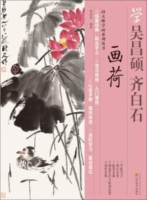 向大师学画系列丛书:学吴昌硕、齐白石画荷