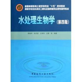 二手水处理生物学《第四4版> 顾夏声 中国建筑工业