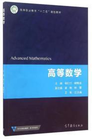 高等数学 9787040450149