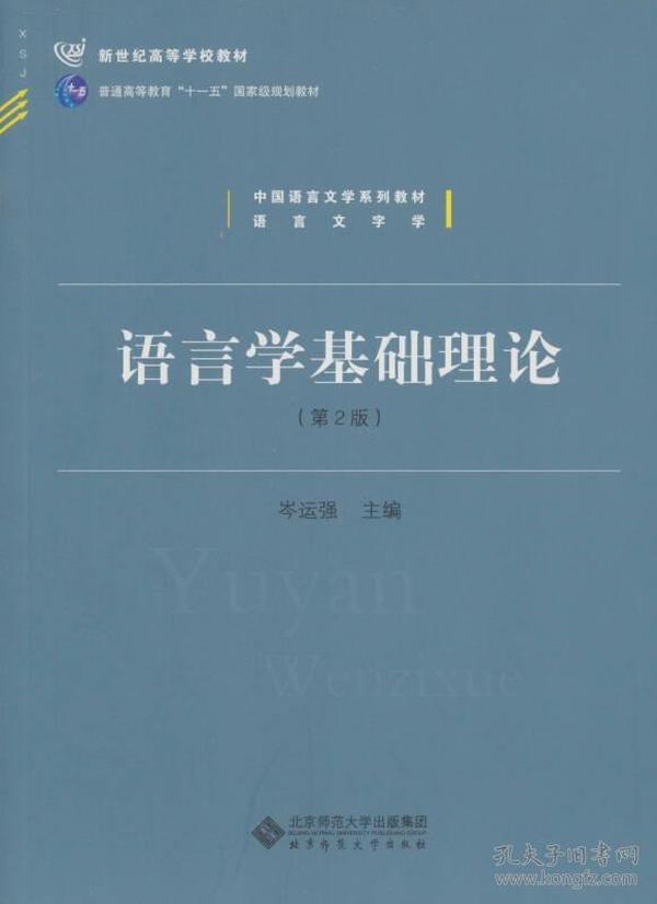 语言学基础理论(第2版)(中国语言文学系列教材)蓝色