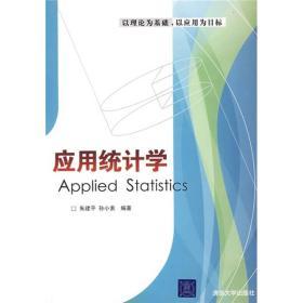 【正版书籍】应用统计学