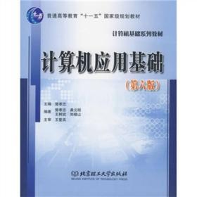 计算机应用基础第六版再版 樊孝忠  北京理工大学出版社
