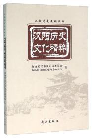 汉阳历史文化精粹