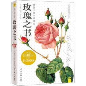 玫瑰之书:世界大师手绘经典