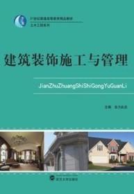 建筑装饰施工与管理  吉力此且  武汉大学出版社 9787307103528
