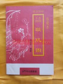 千古绝唱 璇玑图译注评析 珍藏本【法门寺古籍丛书】,谭结实编著,1999