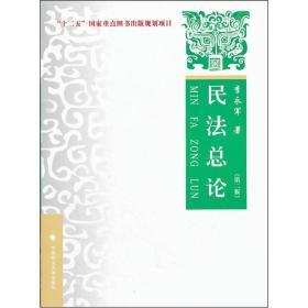 民法总论(第2版)