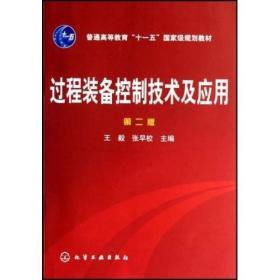 过程装备控制技术及应用