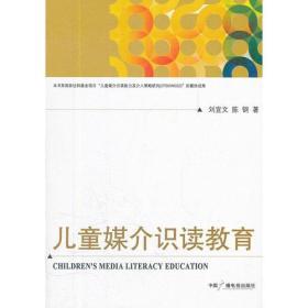 儿童媒介识读教育