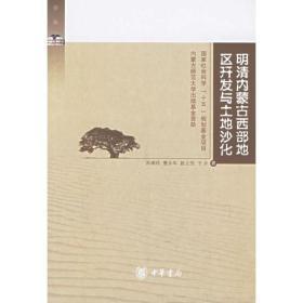明清内蒙古西部地区开发与土地沙化