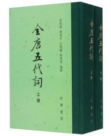 全唐五代词(套装共2册) 中华书局出版。