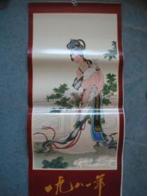老挂历《北京日历厂挂历》1981年 古代美女画 全13张 1981年1版1印 私藏 好品难觅 书品如图