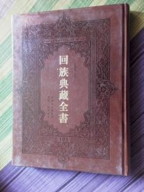 回族典藏全书【103】