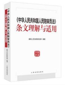 《中华人民共和国人民陪审员法》条文理解与适用