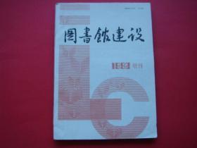 图书馆建设1992增刊