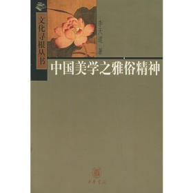 中国美学之雅俗精神——文化寻根丛书