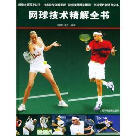 网球技术精解全书
