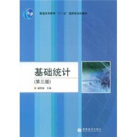 普通高等教育十一五国家级规划教材:基础统计(第3版)