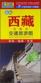 西藏自治区交通旅游图