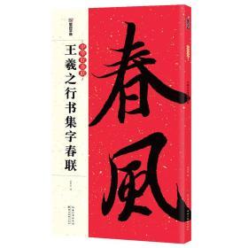 中华好春联  王羲之行书集字春联