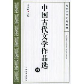 二手正版中国古代文学作品选四袁世硕人民文学出版社9787020038008r