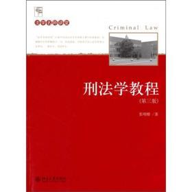 法学名师讲堂—刑法学教程 张明楷  9787301191811 北京大学出版