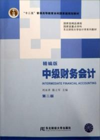 中级财务会计 第2版第二版  刘永泽 东北财经大学出版社有限责任公司 9787565407567