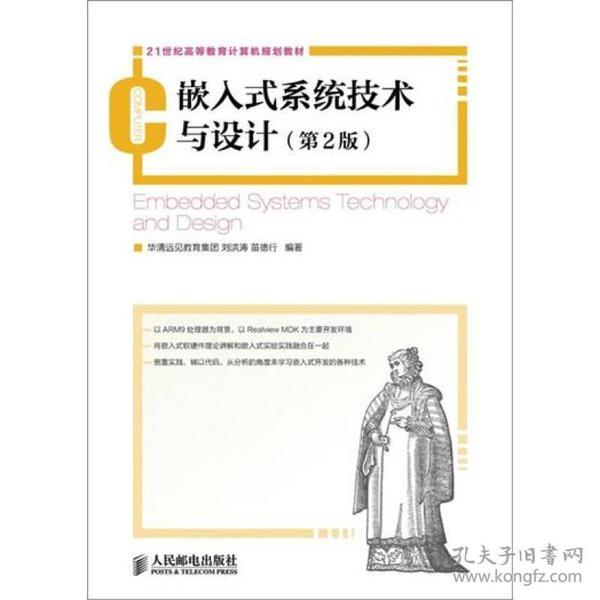 嵌入式系统技术与设计(第2版)/21世纪高等教育计算机规划教材