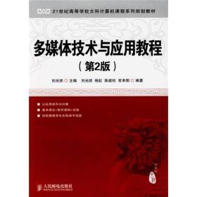 21世纪高等学校文科计算机课程系列规划教材:多媒体技术与应用教程(第2版)