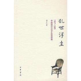 乱世浮生(1937-1945)中国知识分子生活实录
