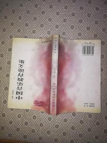 中国音乐教育论文集