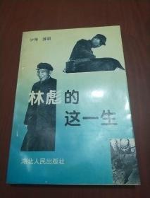 林彪的这一生。