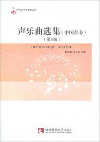 声乐曲选集(中国部分,第5版)/21世纪音乐教育丛书