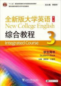 全新版大学英语综合教程3(学生用书 第二版)