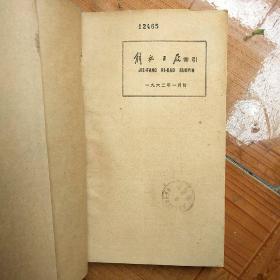 解放日报索引1962年1--12期