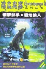 钢琴杀手 湿地狼人