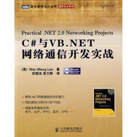 C#与VB.NET网络通信开发实战