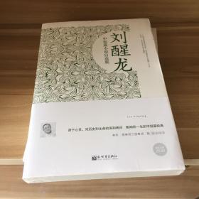 超值金版-刘醒龙中短篇小说自选集