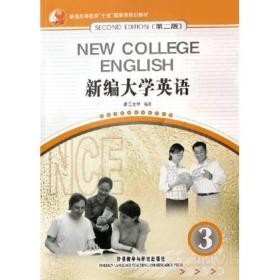 普通高等教育十五国家级规划教材:新编大学英语3(第2版)