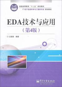 EDA技术与应用(第4版)