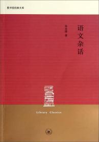图书馆经典文库·B--语文杂话