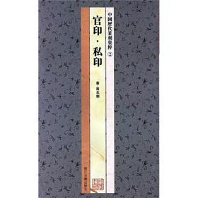 中国历代篆刻集粹②:官印·私印(秦-南北朝)