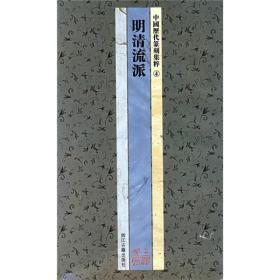 中国历代篆刻集粹④:明清流派
