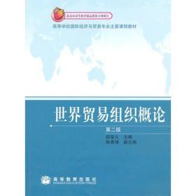 当天发货,秒回复咨询二手世界贸易组织概论第二版 薛荣久 高等教育出版社 97870402897如图片不符的请以标题和isbn为准。