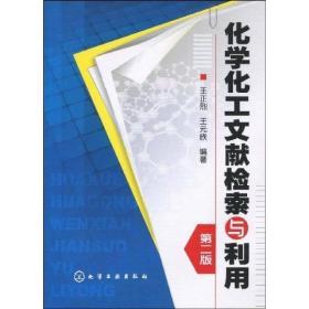 化学化工文献检索与利用 第二版