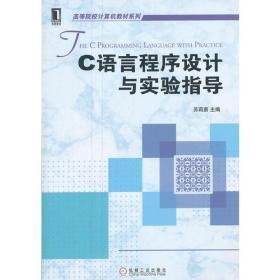 C语言程序设计与实验指导